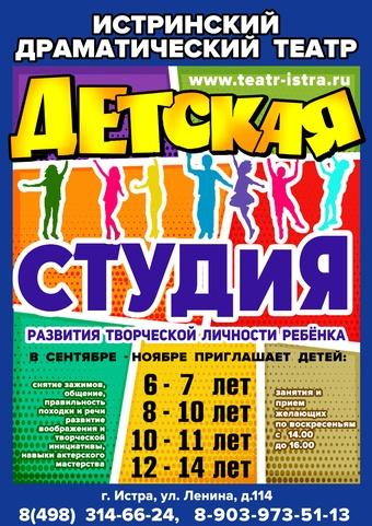 Театр в истре афиша афиша формула кино на кутузовском проспекте